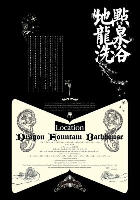 LOCATION: DRAGON FOUNTAIN BATHHOUSE (group) @ARTLINKART, exhibition poster
