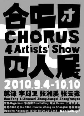 CHORUS - 4 ARTISTS' SHOW (group) @ARTLINKART, exhibition poster