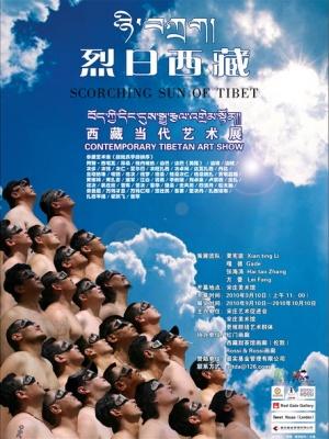 SCORCHING SUN OF TIBET - CONTEMPORARY TIBETAN ART SHOW (group) @ARTLINKART, exhibition poster