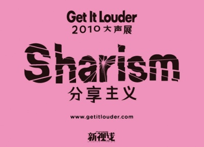 2010 GET IT LOUDER: SHARISM (BEIJING) (group) @ARTLINKART, exhibition poster