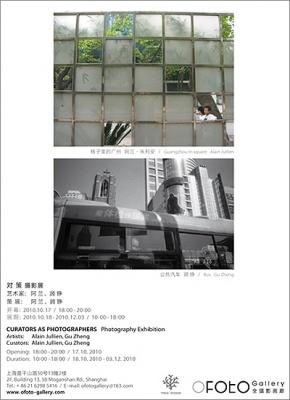 对策——阿兰,顾铮摄影展 (群展) @ARTLINKART展览海报