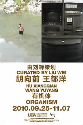 """""""CURATED BY LIU WEI"""" - WANG YUYANG & HU XIANGQIAN: ORGANISMS (group) @ARTLINKART, exhibition poster"""