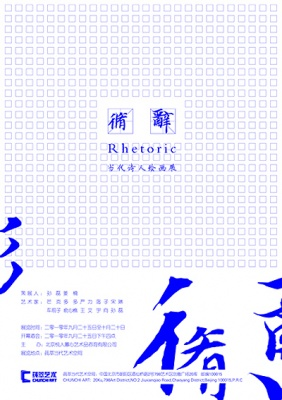 RHETORIC (group) @ARTLINKART, exhibition poster