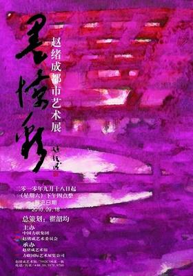 墨惊彩——赵绪成都市艺术展 (群展) @ARTLINKART展览海报