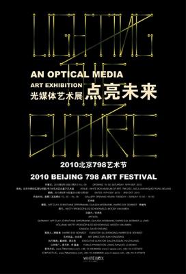 点亮未来——光媒体艺术展 (群展) @ARTLINKART展览海报