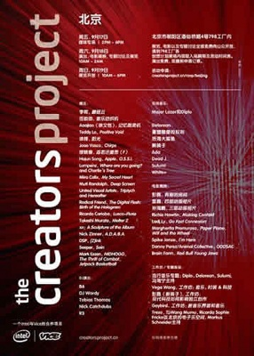 THE CREATORS PROJECT (group) @ARTLINKART, exhibition poster