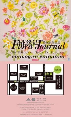 FLORA JOURNAL - WU ZHENGYAN SOLO EXHIBITION (solo) @ARTLINKART, exhibition poster