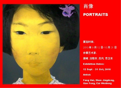 PORTRAITS (group) @ARTLINKART, exhibition poster