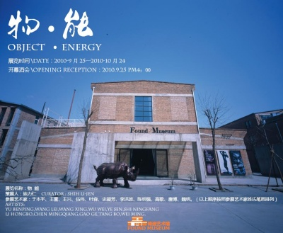 OBJECT·ENERGY (group) @ARTLINKART, exhibition poster