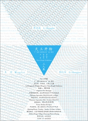 LI HONGJUN, LI HONGBO, WANG LEI GROUP EXHIBITION (group) @ARTLINKART, exhibition poster
