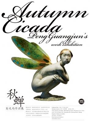 秋蝉——彭光均作品展 (个展) @ARTLINKART展览海报