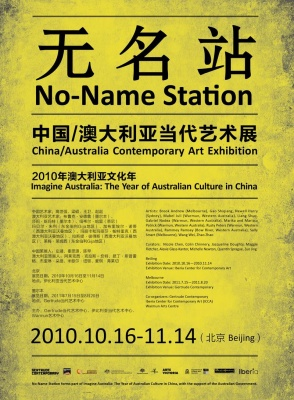 NO-NAME STATION (CHINA): CHINA/AUSTRALIA CULTURAL EXCHANGE 2010 (group) @ARTLINKART, exhibition poster