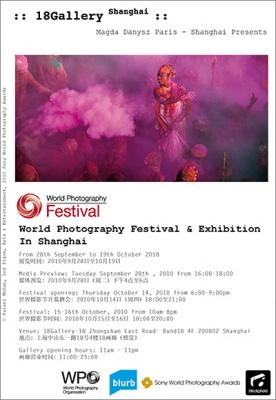 WORLD PHOTOGRAPHY FESTIVAL & EXHIBITION IN SHANGHAI (group) @ARTLINKART, exhibition poster