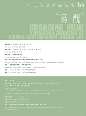 CHANGING VIEW - NOMINATION EXHIBITION OF CHINESE CONTEMPORARY GONGBI ART (group) @ARTLINKART, exhibition poster