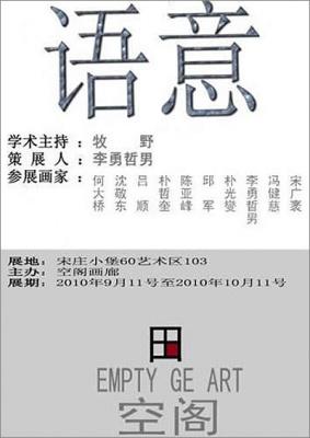 语意当代艺术展 (群展) @ARTLINKART展览海报