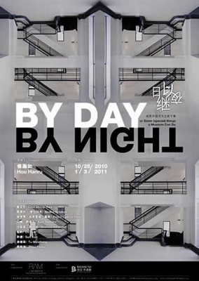 BY DAY BY NIGHT (group) @ARTLINKART, exhibition poster