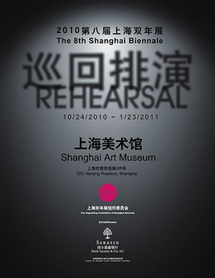 THE 8TH SHANGHAI BIENNALE - REHEARSAL (intl event) @ARTLINKART, exhibition poster
