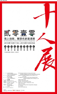 2010 WORK EXHIBITION OF FAMOUS OIL PAINTERS AND SCULPTORS OF SHANGHAI STYLE (group) @ARTLINKART, exhibition poster