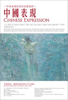 CHINESE EXPRESSION - PALNTING ART EXHIBITION (group) @ARTLINKART, exhibition poster