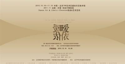 暧暧依依——北京&巴黎当代艺术提名展 (群展) @ARTLINKART展览海报