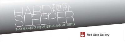 HARD SLEEPER - 7+/- 1 AUSTRALIAN ARTISTS IN CHINA (group) @ARTLINKART, exhibition poster