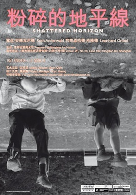 SHATTERED HORIZON (group) @ARTLINKART, exhibition poster