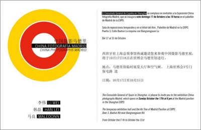 CHINA PHOTOGRAPHS MADRID (group) @ARTLINKART, exhibition poster