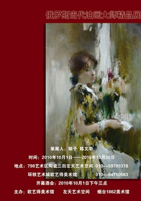 俄罗斯油画精品展 (群展) @ARTLINKART展览海报