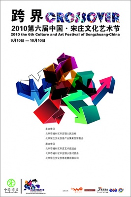 跨界——2010第六届中国•宋庄文化艺术节 (群展) @ARTLINKART展览海报
