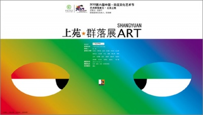 SHANGYUAN ART (group) @ARTLINKART, exhibition poster