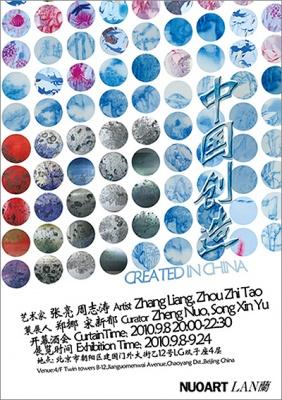 中国创造 (群展) @ARTLINKART展览海报