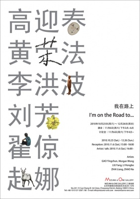 I'M ON THE ROAD TO... (group) @ARTLINKART, exhibition poster