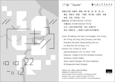 SQUARE (group) @ARTLINKART, exhibition poster