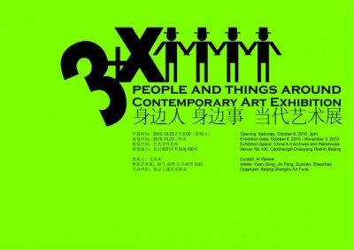 3+X PEOPLE AND THINGS AROUND - CONTEMPORARY ART EXHIBITION (group) @ARTLINKART, exhibition poster