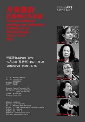丹青墨韵——伍眉画社作品展 (群展) @ARTLINKART展览海报
