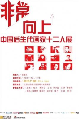 非常向上——中国后生代画家十二人展 (群展) @ARTLINKART展览海报