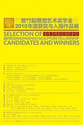 曾竹韶雕塑艺术奖学金——2010年度获奖作品展 (群展) @ARTLINKART展览海报
