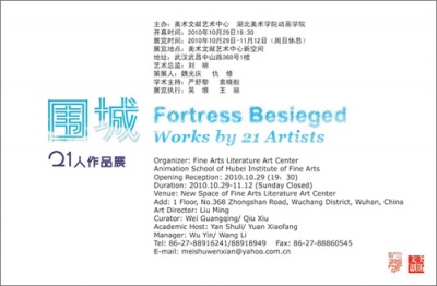 FORTRESS BESIEGED - WORKS BY 21 ARTISTS (group) @ARTLINKART, exhibition poster