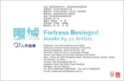 围城——21人作品展 (群展) @ARTLINKART展览海报