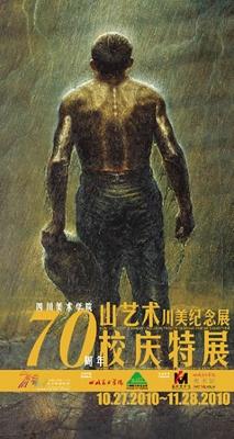 四川美院70周年校庆特展——山艺术川美纪念展 (群展) @ARTLINKART展览海报