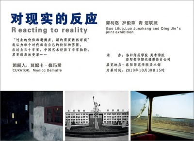 REACTING TO REALITY - GUO LILUO, LUO JUNZHANG AND QING JIE'S JOINT EXHIBITION (group) @ARTLINKART, exhibition poster
