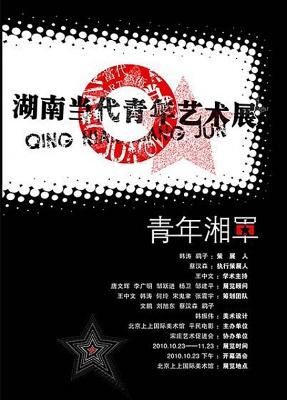 青年湘军——湖南当代青年艺术展 (群展) @ARTLINKART展览海报