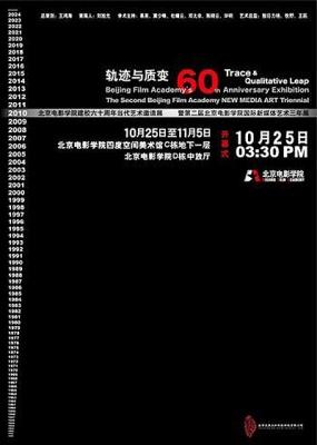 轨迹与质变——北京电影学院60周年院庆当代艺术邀请展 (群展) @ARTLINKART展览海报