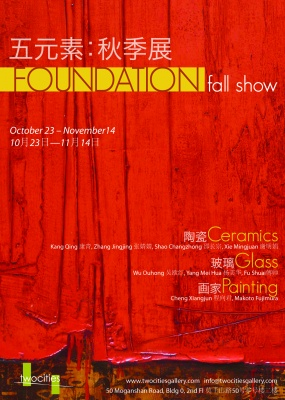 FOUNDATION: FALL SHOW (group) @ARTLINKART, exhibition poster