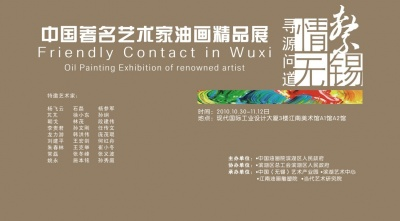 FRIENDLY CONTACT IN WUXI - OIL PAINTING EXHIBITION OF RENOWNED ARTIST (group) @ARTLINKART, exhibition poster