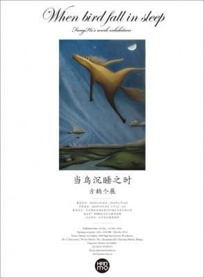 当鸟沉睡之时——方鹤作品展 (个展) @ARTLINKART展览海报