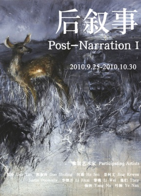 POST-NARRATION I (group) @ARTLINKART, exhibition poster