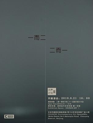 次声计划第二回展——一而二,二而一 (群展) @ARTLINKART展览海报