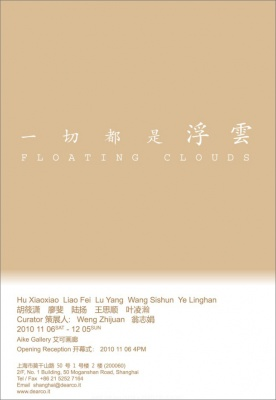 FLOATING CLOUDS (group) @ARTLINKART, exhibition poster