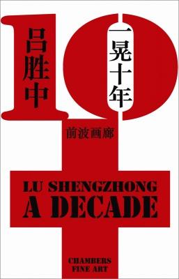 A DECADE - LV SHENGZHONG SOLO EXHIBITION (solo) @ARTLINKART, exhibition poster